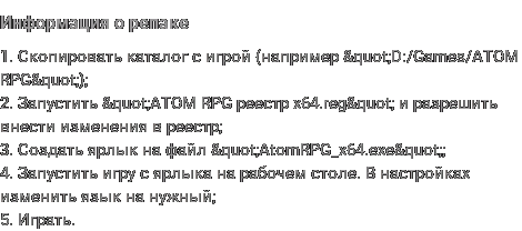 Репак игры ATOM RPG: Post-apocalyptic indie game