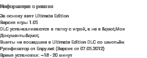 Репак игры Dragon Age: Origins - Awakening