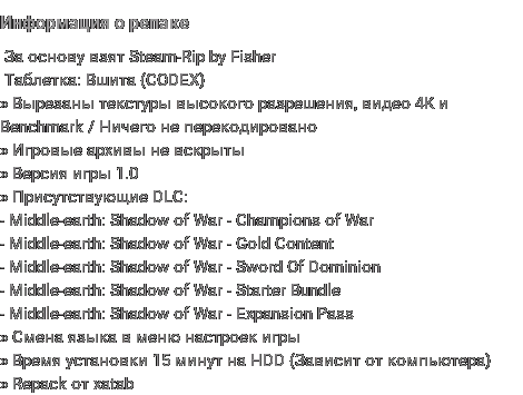 Репак игры Middle-earth: Shadow of War