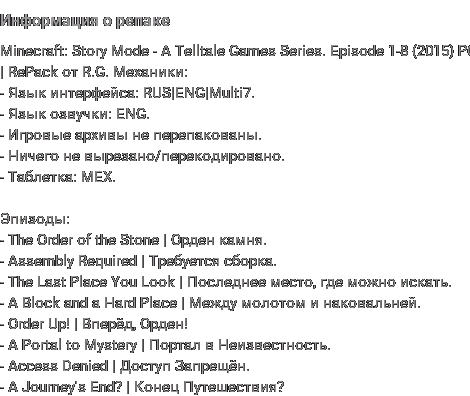 Репак игры Minecraft: Story Mode-A Telltale Games. Episode 1-8