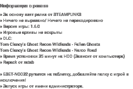 Репак игры Tom Clancy's Ghost Recon Wildlands