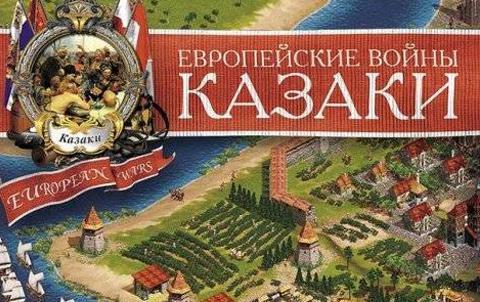 Скачать Казаки: Европейские Войны на PC
