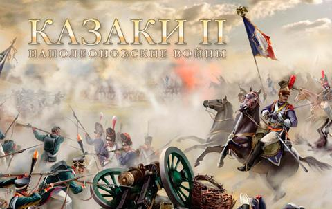 Скачать Казаки 2: Наполеоновские Войны торрентом