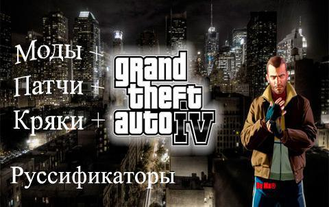 GTA 4 / Grand Theft Auto IV (2009-2014) PC | Моды + Патчи + Кряки + Русификаторы