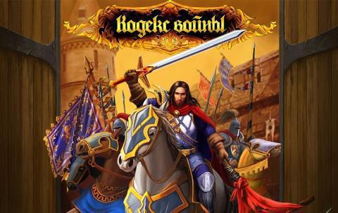 Кодекс войны (Fantasy Wars)