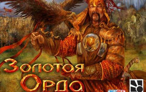 Золотая Орда (The Golden Horde)