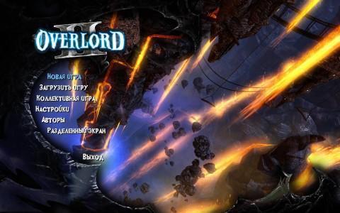 Overlord 2 скачать бесплатно