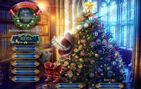 Скачать Рождественские истории 4: Кот в сапогах через торрент на пк
