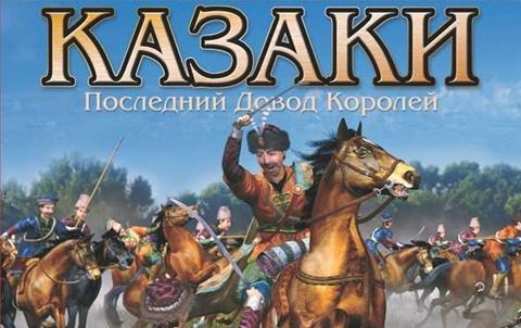 Скачать Казаки: Последний довод королей торрентом па ПК