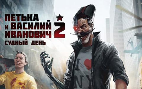 Скачать Петька и Василий Иванович 2: Судный день Перезагрузка на PC