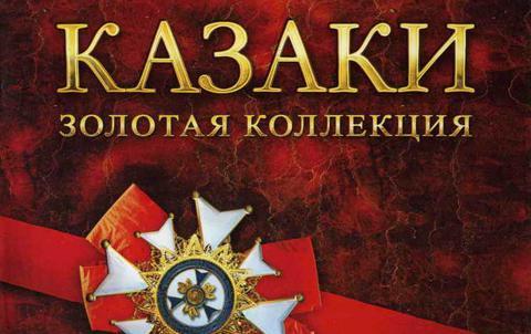 Скачать игру Казаки: Золотая Коллекция через торрент