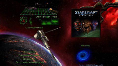 Скачать StarCraft Remastered бесплатно на русском