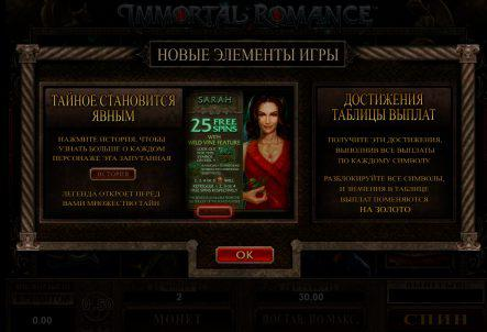 Immortal Romance видео-слот