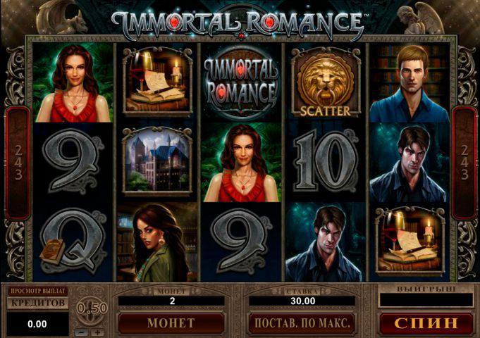 Immortal romance слот - обзор