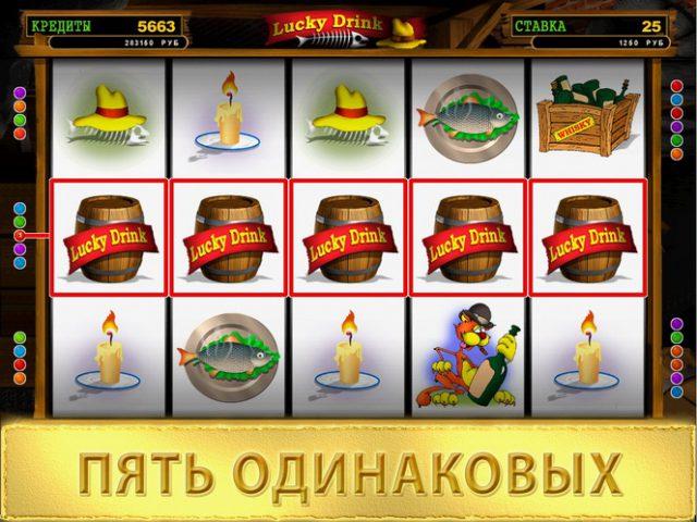 Игровой автомат Lucky Drink на pc
