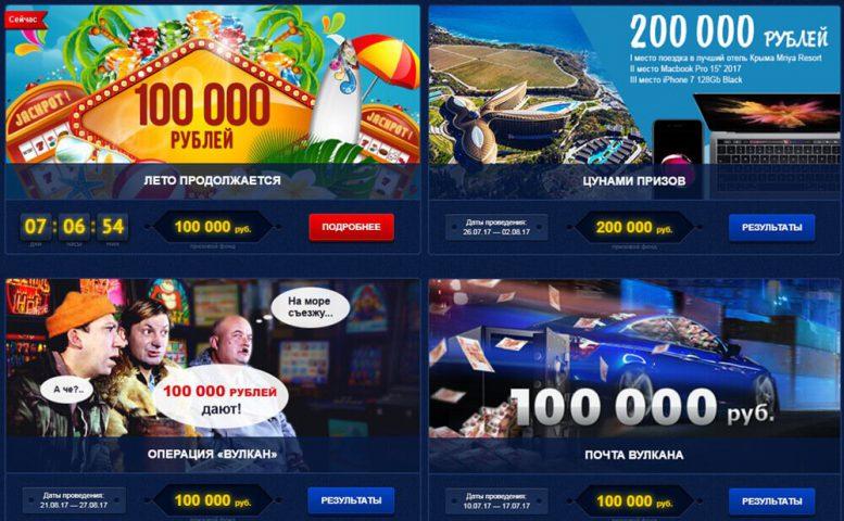Виды турниров в казино Вулкан