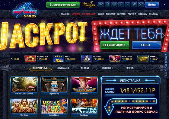 Джекпот в казино Вулкан Старс