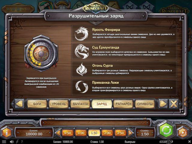 Разрушительный заряд в слоте Viking Runecraft