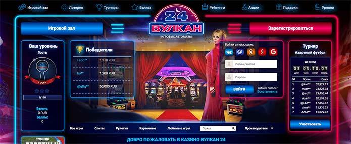 Интерфейс онлайн казино Вулкан 24