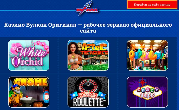 Демо-версии азартных игр от Vulcan Original