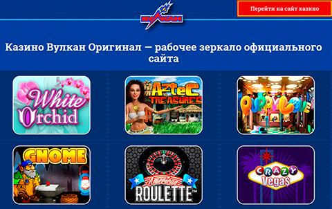 Демо-версии азартных игр от Vulcan Original – теперь играть стало ещё проще!