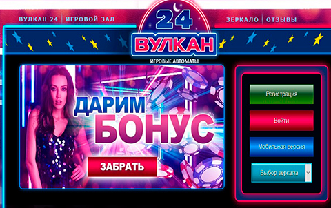 Вулкан 24 - казино с лучшими игровыми автоматами. Поверь, удача ближе, чем кажется!