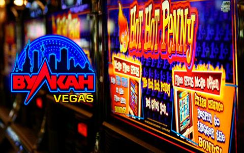 Легендарное казино Вулкан Вегас - как получить бонус от казино?