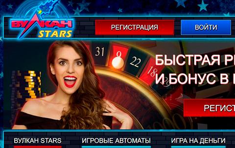 Вулкан Старс - официальный сайт казино – невозможное возможно!