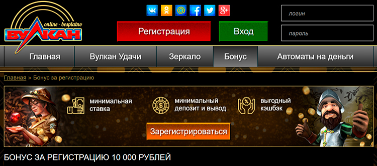Выгодный бонус за регистрацию в казино Вулкан