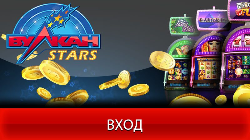 Казино Вулкан Старс - выбор игровых автоматов