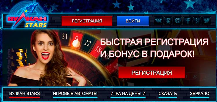 Вулкан Старс - официальный сайт казино