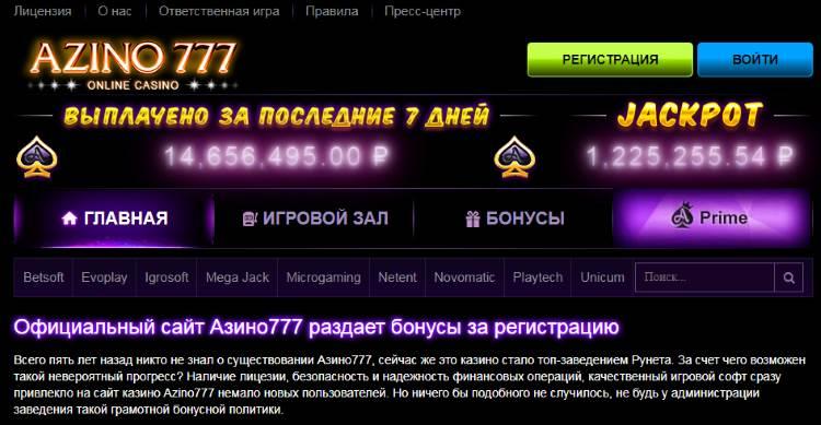 азино 77 mod icu