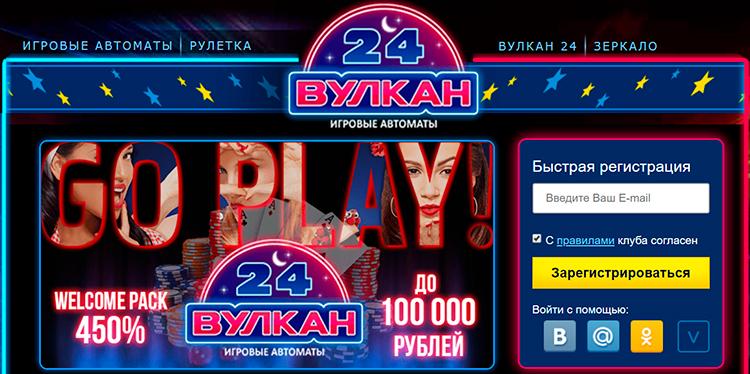 Азартный клуб Вулкан 24