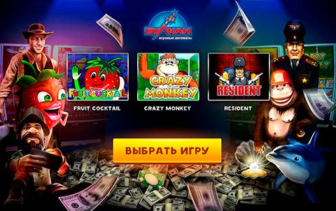 Скачать приложение от казино Вулкан – играй везде! Играй всегда!