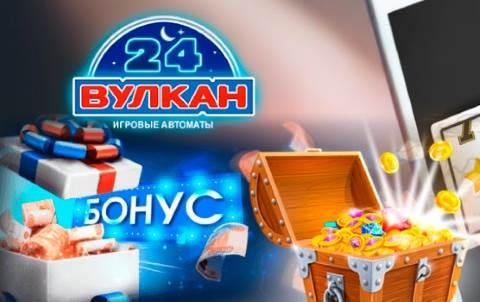 Акции Вулкан 24 –  как получить выгодные бонусы от казино!