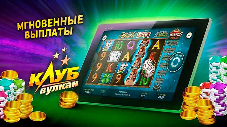 Скачать игровые автоматы казино Вулкан на Андроид