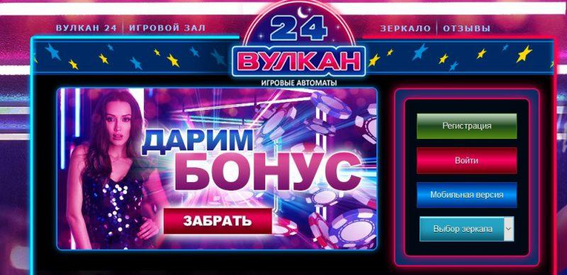 Вулкан 24 - казино с лучшими игровыми автоматами