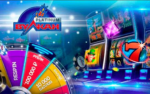 Как пользоваться игровым залом онлайн казино Вулкан Платинум