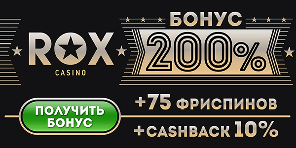 Бонусы от казино Рокс