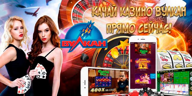 Приложение на мобильный телефон от клуба Вулкан