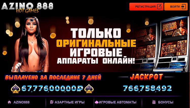 Cайт казино Azino 888