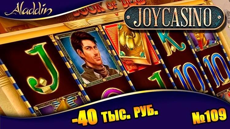 Играть онлайн в демо игры Джойказино