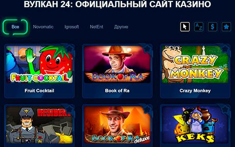 Вулкан24 — онлайн-казино с лицензией в РФ. Твоя путёвка в мир возможностей!