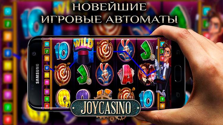 Демо игры казино Джойказино онлайн