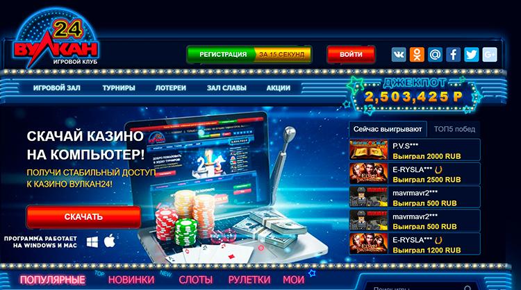 Вулкан24 — онлайн-казино с лицензией в РФ