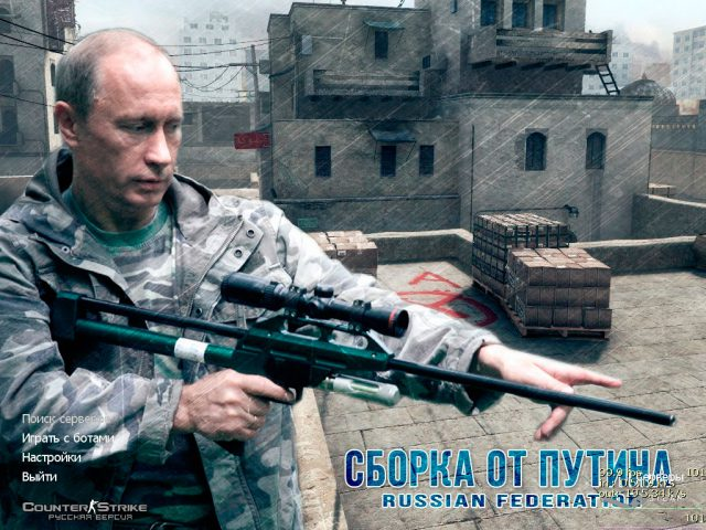 Counter Strike 1.6 от Путина