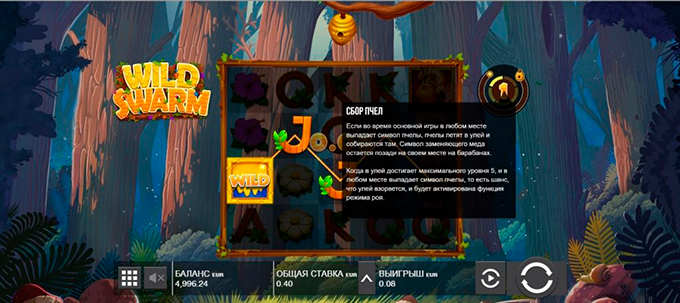 Правила игры в слот Wild Swarm в мобильном казино Вулкан