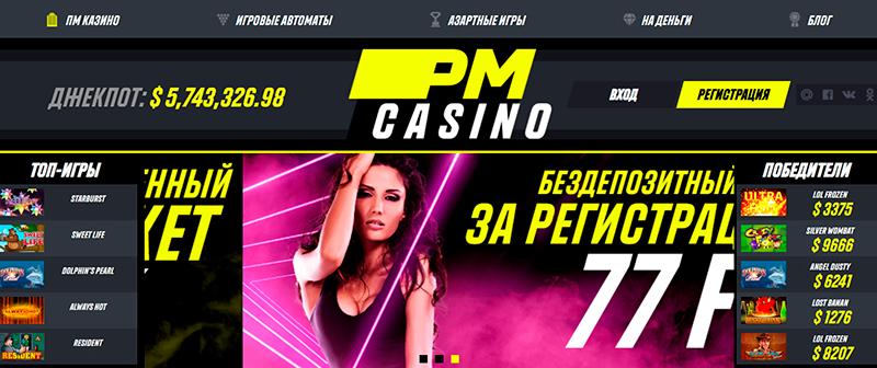 ПМ Казино игровые автоматы онлайн на реальные деньги Украина