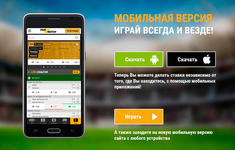 Мобильное приложение букмекера Париматч
