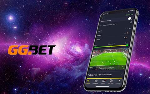 Скачать приложение ggbet и обрести спокойствие, делая ставки на спорт